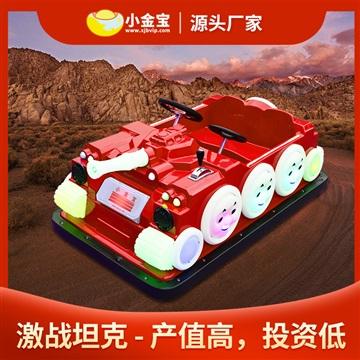 坦克碰碰车动力十足广场游乐电动玩具车小金宝厂家生产
