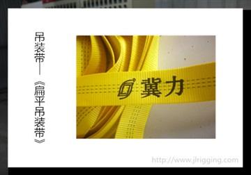 橡胶扁平吊装带