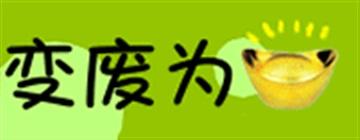 深圳市信達廢品廢料回收