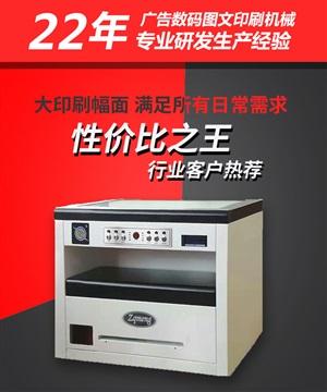 户外广告一机多用的小型印刷机可以免费看样