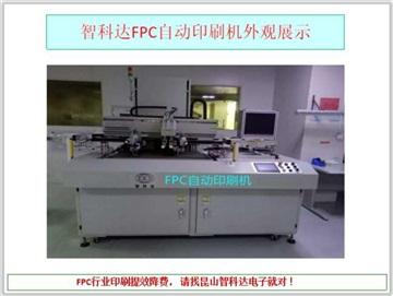 FPC自动印刷机