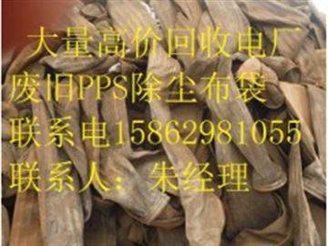 高价大批量回收电厂水泥厂钢铁厂废旧除尘布袋