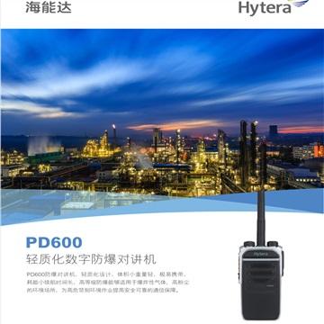 成都海能達建筑工廠防爆對講機PD600EX