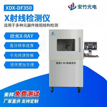 微焦X-RAY检测设备