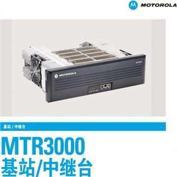 成都摩托罗拉中继台MTR3000 MOTO中转台