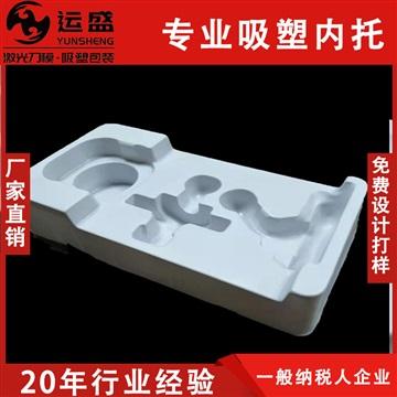 厂家定做植绒吸塑PS白色塑料泡壳内衬盒吸塑电子托盘