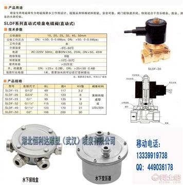 跑泉電磁閥 水下接線盒 水下變壓器 武漢噴泉配件