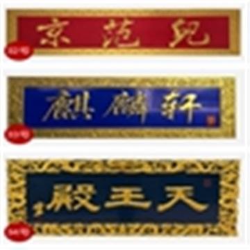 廣州實木牌匾 仿古牌匾生產廠家 深圳開業牌匾禮品