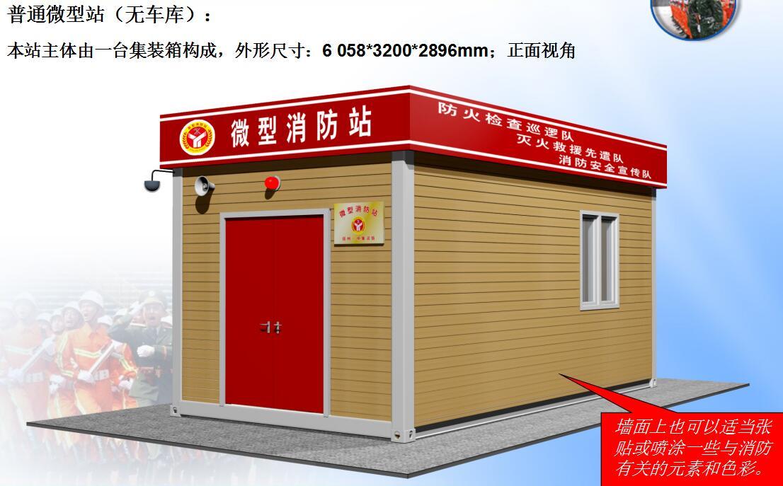 室外微型消防站装备装配 全国重点项目