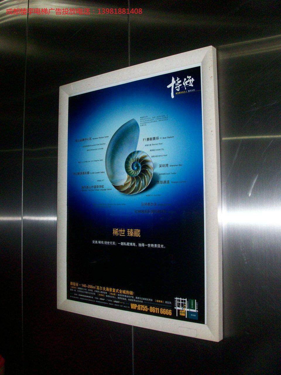 成都楼宇电梯广告平面框架媒体