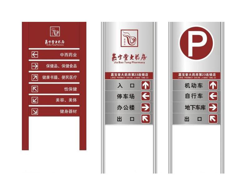 专业制作停车场类标识牌提示牌