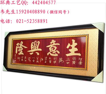广州木质牌匾,广州实木牌匾定制,诚信赢天下