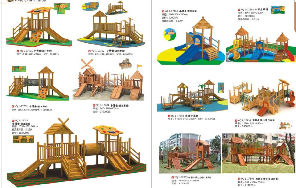 实木儿童游乐设施,成都儿童实木玩具,幼儿园实木滑梯,儿童区域进口木游乐设备 公司生产销售:幼儿园玩具;幼儿园大型玩具;大型组合滑梯;幼儿园室内外组合玩具;幼儿园课桌椅;幼儿园床.双层床.塑料床;幼儿园床上用品,桌面玩具;幼儿园口杯消毒柜、体育健身器材、幼儿园用品、梭梭板、演示教具、塑料玩具、城堡乐园、小博士滑梯、儿童城堡、儿童淘气堡、充气弹跳、滑梯、秋千、蹦床、跳床、旋转转椅、角色小屋、攀岩攀爬、塑料组合、摇马摇摆、软体海洋球、球池、水上游乐设备、玻璃钢游乐设备、感统训练器材、软体玩具、电动游乐设备、蒙特