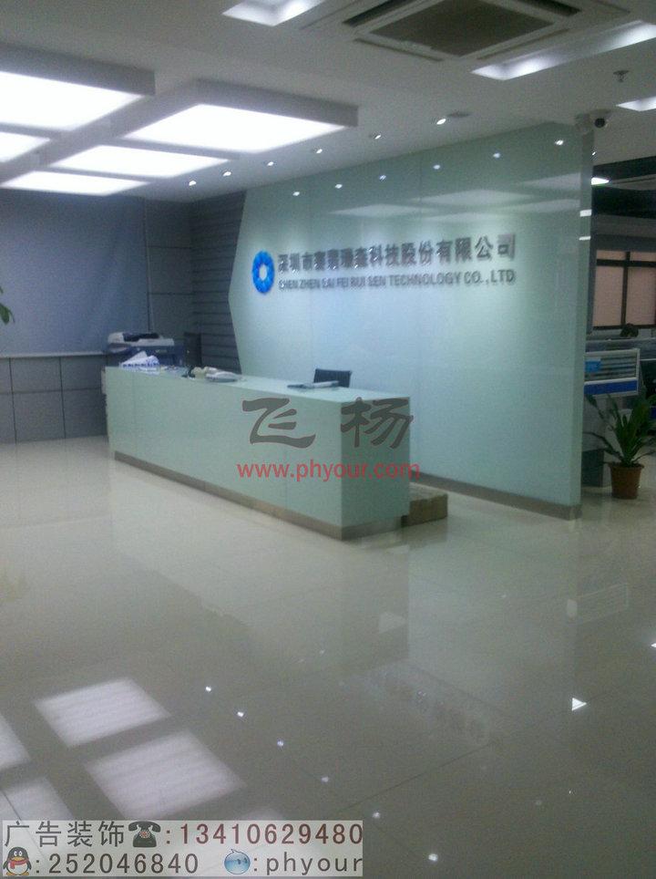 公司背景墙墙制作,公司logo及公司名称制作