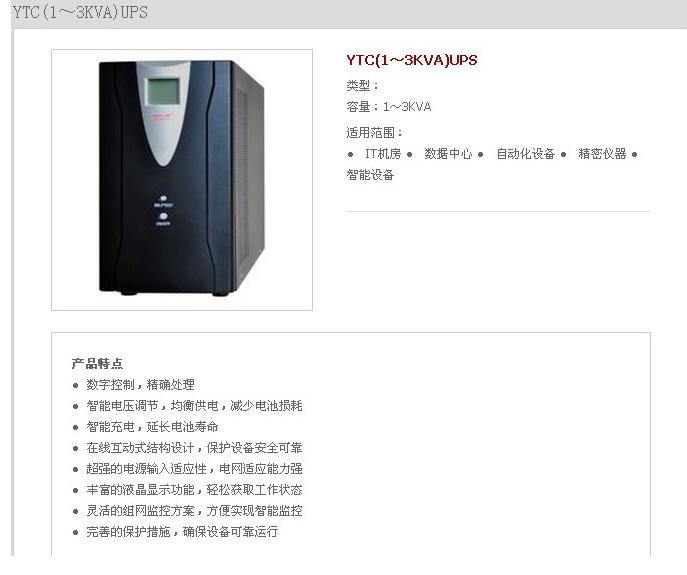 科华ytr1103l ups不间断电源3kva参数